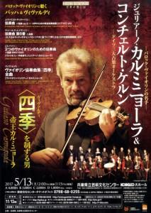コンサート予定2017.5.13