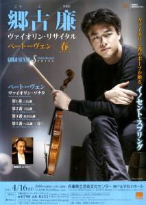 コンサート予定2017.4.16