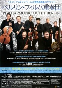 コンサート予定2018.1.28