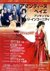 コンサート予定2016.12.10